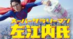 スーパーサラリーマン左江内氏(2話)動画を今すぐ見る!感想・あらすじも